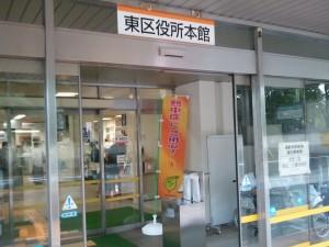 東区役所出入口のぼり設置写真