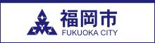 福岡市トップページ