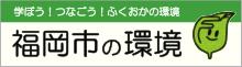 福岡市環境局ホームページ