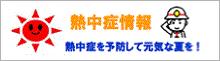 総務省消防庁 救急救助 熱中症情報