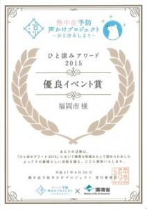 優良イベント賞 賞状